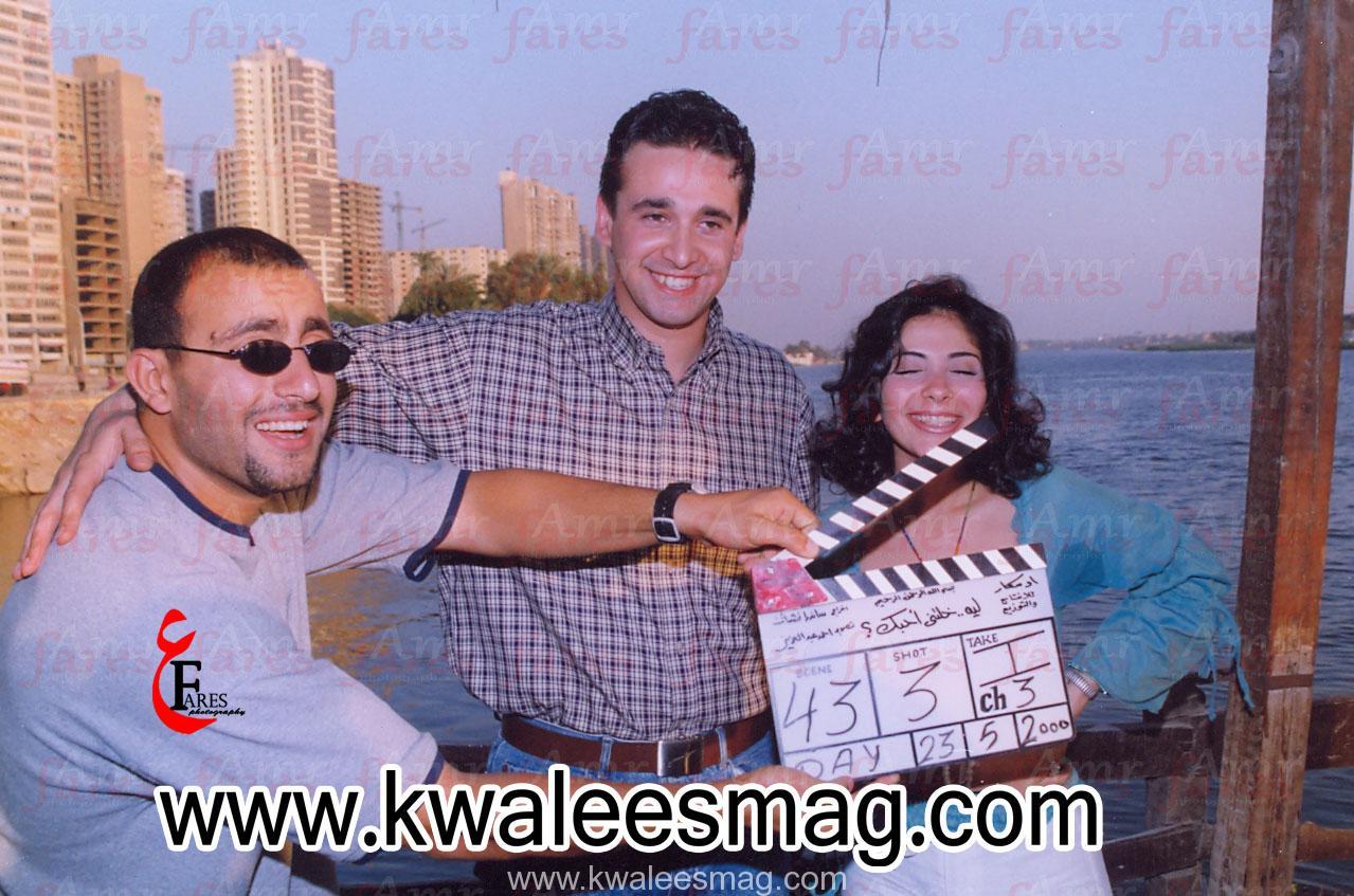 صورة نادرة اول يوم تصوير فيلم لية خلتنى احبك سنة 2000